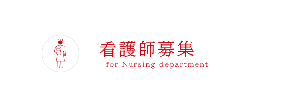 看護部のご案内 - for Nursing department