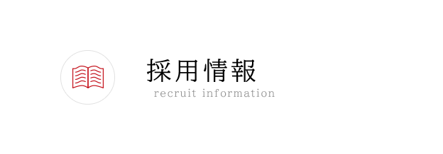 採用情報 - recruit information